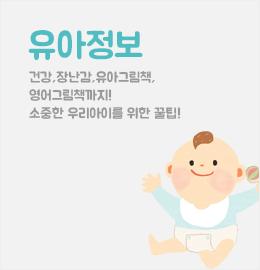 유아정보갤러리